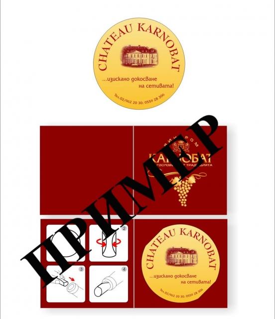 Рекламен диск за вино