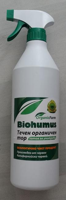 Биотор - 1 литър с пулверизатор