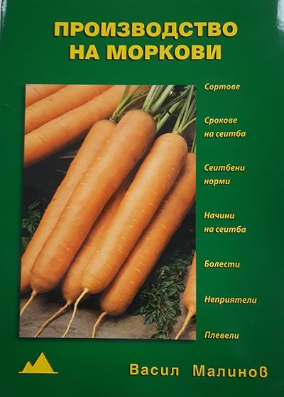 Производство на моркови