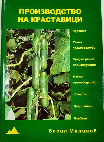 Производство на краставици