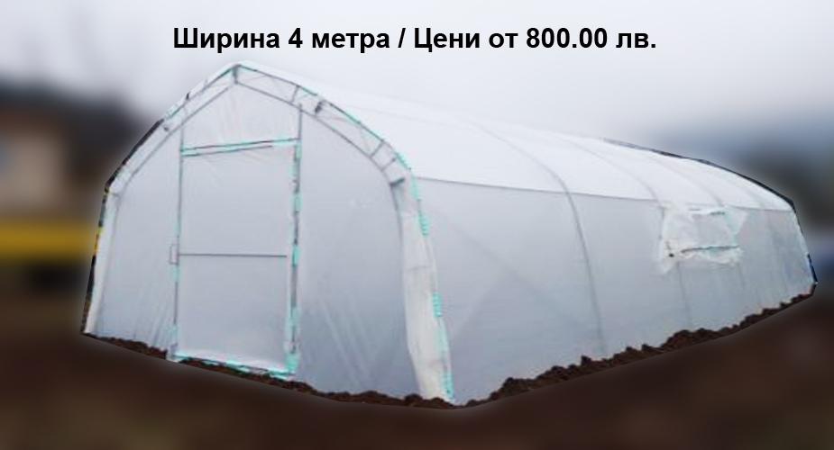 Оранжерии с ширина 4 метра