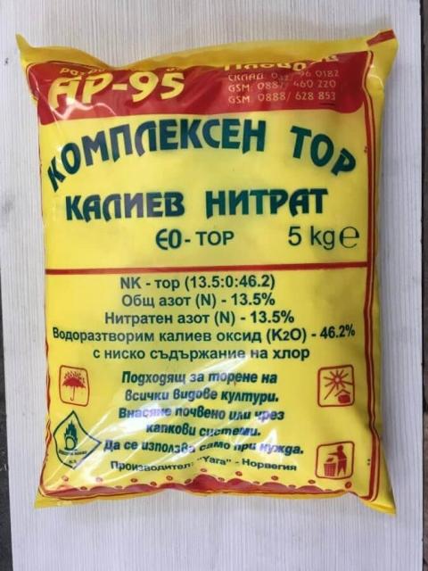 Калиев нитрат 5кг