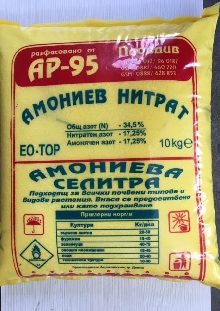 Амониева селитра 10кг
