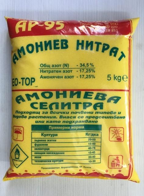 Амониева селитра 5кг