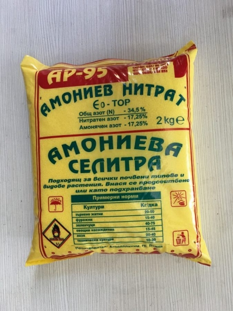 Амониева селитра 2кг